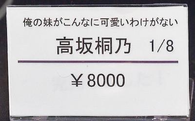 高坂桐乃 ネームプレート