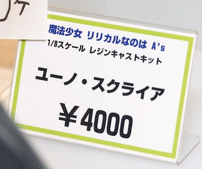ユーノ・スクライア ネームプレート