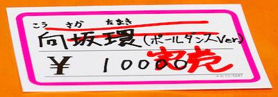 向坂環(ポールダンスver.) ネームプレート