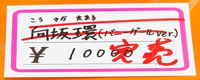 向坂環(バニーガールver.) ネームプレート