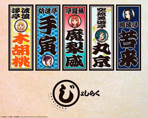 joshiraku.jpg