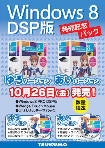 windows8_tsukumo.jpg