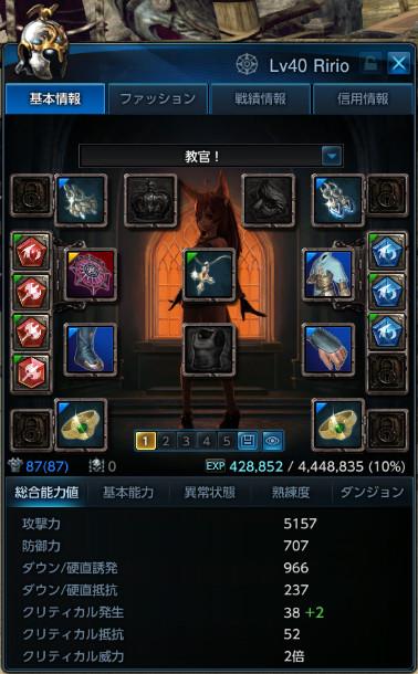 TERA_ScreenShot_20130725_210614_1s.jpg