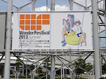 ワンダーフェスティバル2013[夏] イベントレポート
