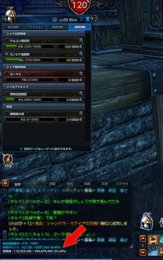 TERA_ScreenShot_20130817_145659s.jpg
