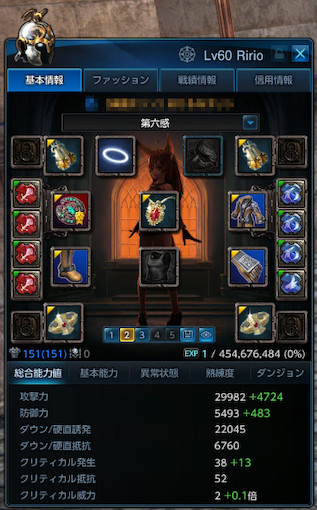 TERA_ScreenShot_20130821_205026s.jpg