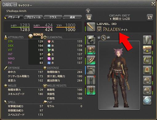 ffxiv_20130927_194658s.jpg