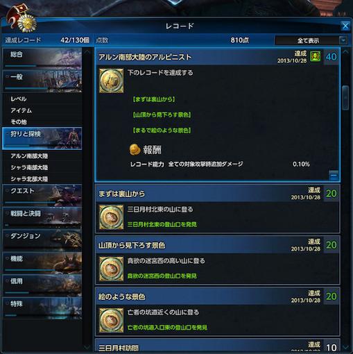 TERA_ScreenShot_20131028_131829s.jpg
