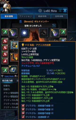 TERA_ScreenShot_20131110_142235s.jpg