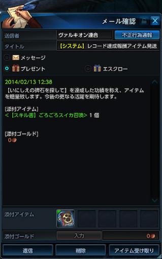 TERA_ScreenShot_20140213_124303s.jpg