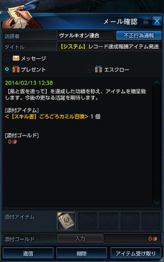 TERA_ScreenShot_20140213_124313s.jpg