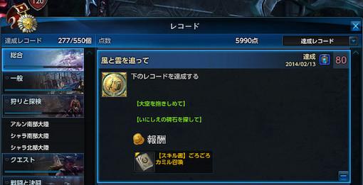 TERA_ScreenShot_20140213_125105s.jpg