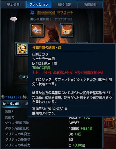TERA_ScreenShot_20140218_132826s.jpg