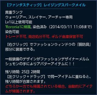 TERA_ScreenShot_20140308_170010s.jpg