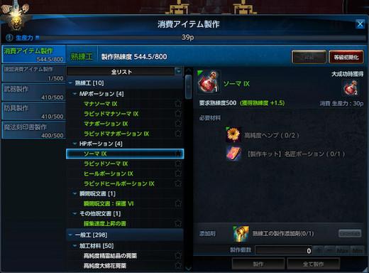 TERA_ScreenShot_20140314_124136s.jpg