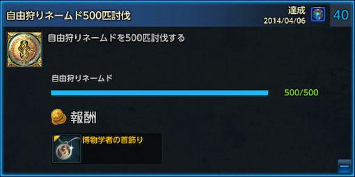 TERA_ScreenShot_20140407_112502s.jpg