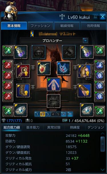 TERA_ScreenShot_20140413_142908s.jpg