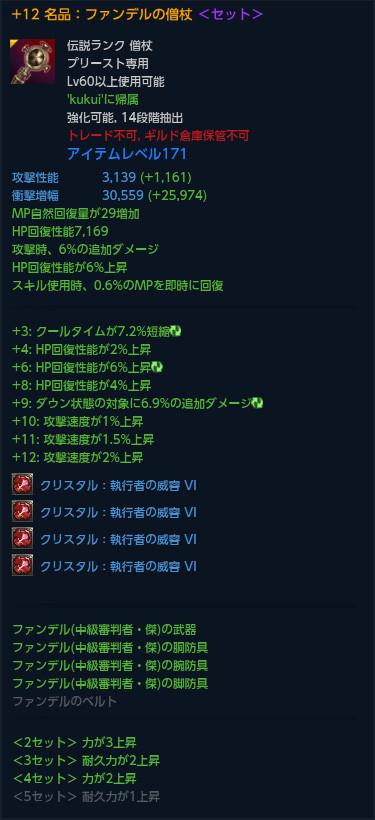 TERA_ScreenShot_20140413_142913s.jpg
