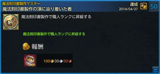 TERA_ScreenShot_20140427_225024s.jpg