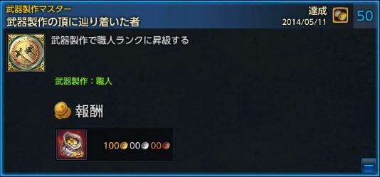 TERA_ScreenShot_20140511_182816s.jpg
