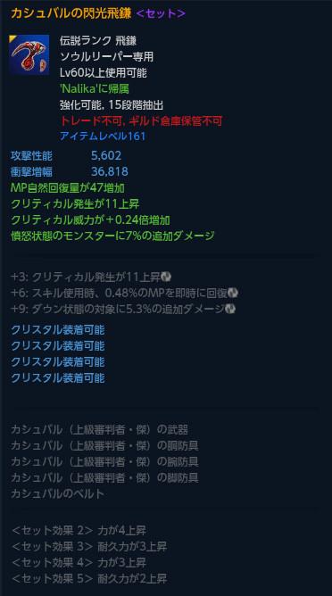 TERA_ScreenShot_20140514_214223s.jpg