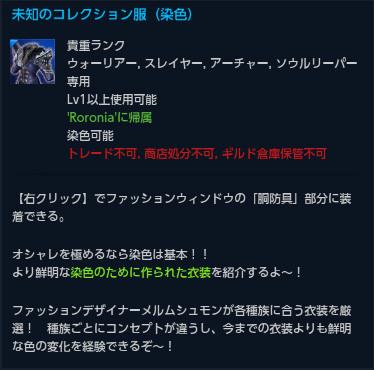 TERA_ScreenShot_20140622_200019s.jpg