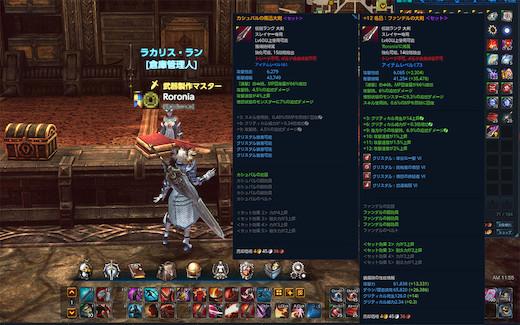 TERA_ScreenShot_20140706_115554s.jpg