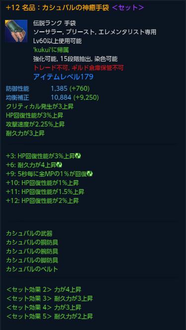 TERA_ScreenShot_20140811_182631s.jpg