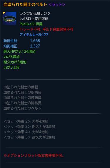 TERA_ScreenShot_20141101_210836s.jpg
