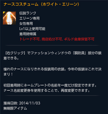 TERA_ScreenShot_20141103_172514s.jpg
