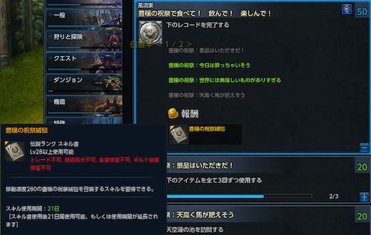 TERA_ScreenShot_20141110_144802s.jpg