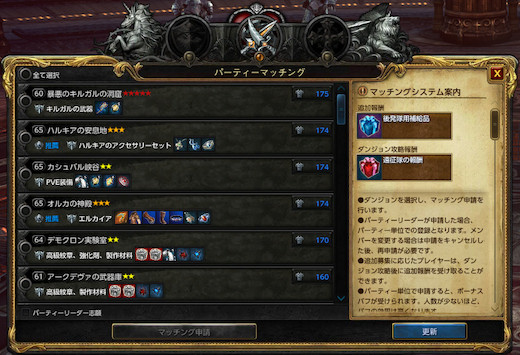 TERA_ScreenShot_20141113_192308s.jpg