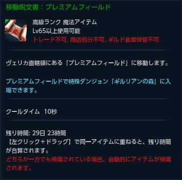 TERA_ScreenShot_20141119_200410s.jpg