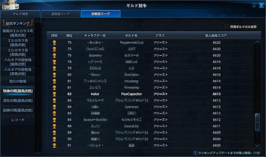 TERA_ScreenShot_20141127_191742s.jpg