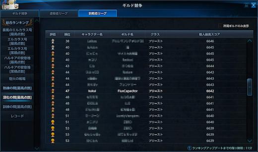 TERA_ScreenShot_20141127_191746s.jpg