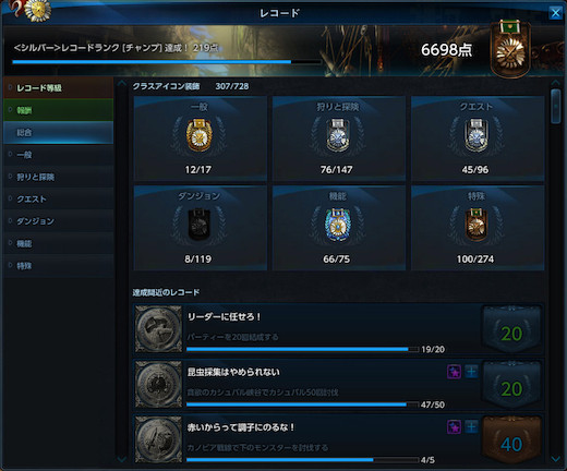 TERA_ScreenShot_20141215_190153s.jpg