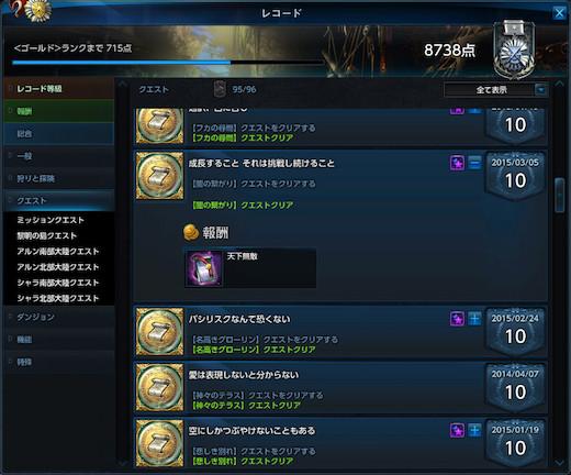 TERA_ScreenShot_20150305_191201s.jpg