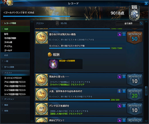 TERA_ScreenShot_20150314_212250s.jpg