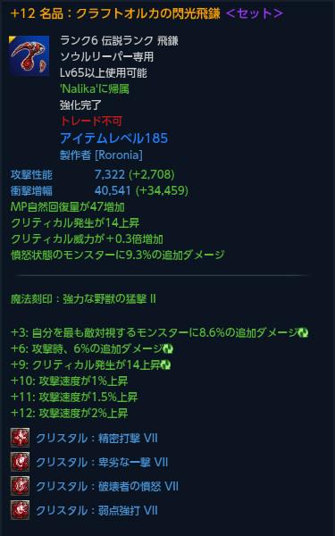 TERA_ScreenShot_20150404_170951s.jpg