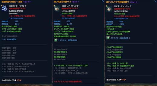 TERA_ScreenShot_20150408_153523s.jpg