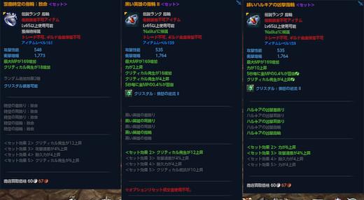 TERA_ScreenShot_20150408_153710s.jpg