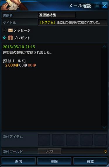 TERA_ScreenShot_20150511_140931s.jpg
