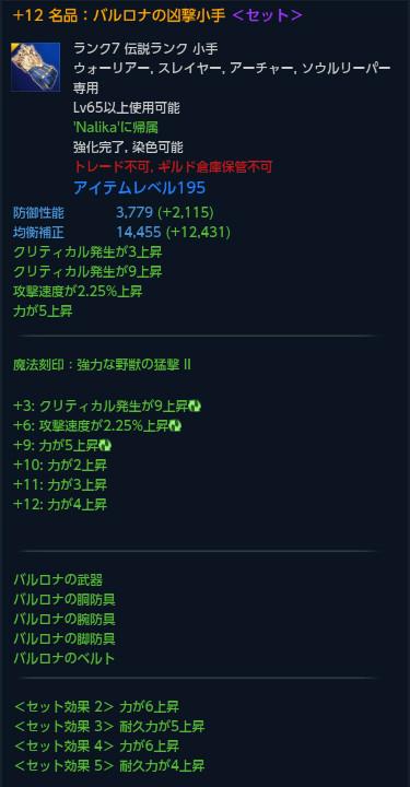 TERA_ScreenShot_20150819_002123s.jpg