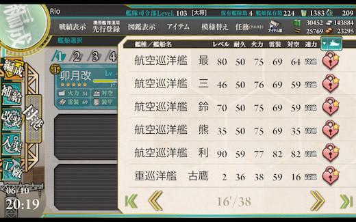 Screenshot_2016-06-10-20-19-33s.jpg