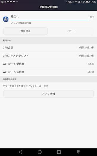 Screenshot_2016-06-11-17-20-22s.jpg