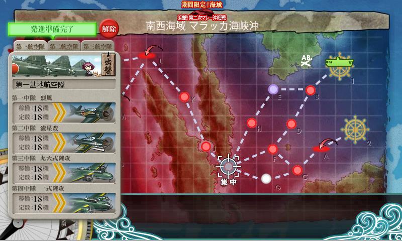 【艦これ】迎撃!第二次マレー沖海戦 『E-4 マラッカ海峡沖夜戦』 難易度:丙 攻略