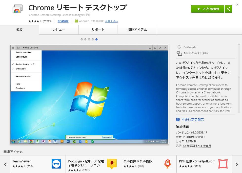 リモート デスクトップ グーグル