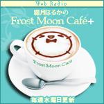 霜月はるかのFrostMoonCafe+